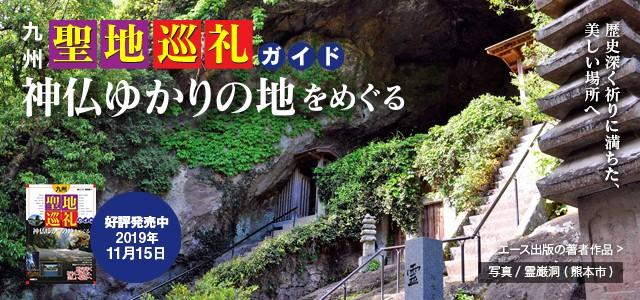 熊本旅ムック